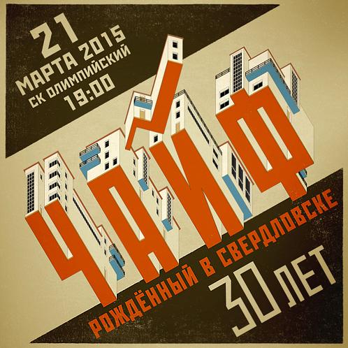 Рождённый в Свердловске